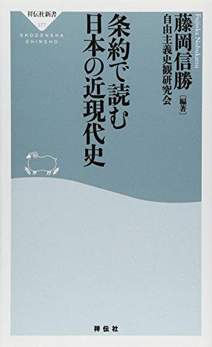 条約で読む日本の近現代史(祥伝社新書)の詳細を見る