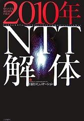 2010年NTT解体―知られざる通信戦争の真実