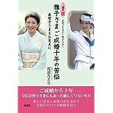 美智子さまから雅子さまへ 三部作3 美智子さまもお支えに 雅子さまご成婚十年の苦悩