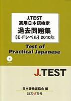 J.TEST実用日本語検定 過去問題集 [E-Fレベル] 2010年