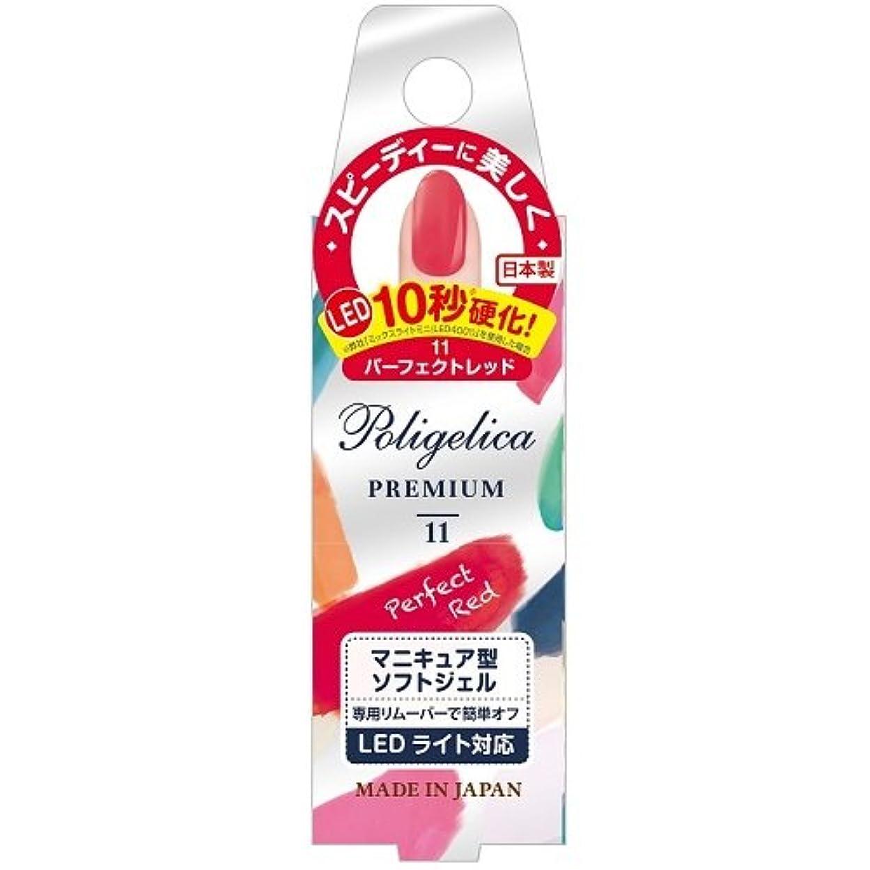 秀でる慰め小川BW ポリジェリカプレミアム カラージェル 1011/パーフェクトレッド (6g)