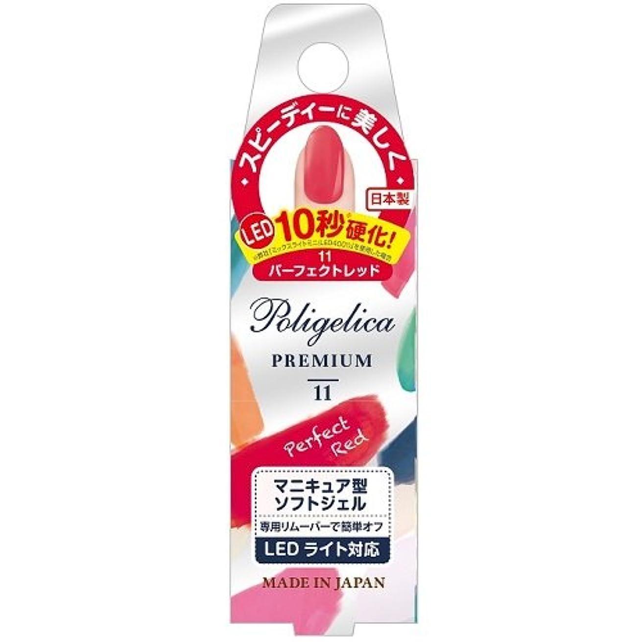苗ソーダ水提供するBW ポリジェリカプレミアム カラージェル 1011/パーフェクトレッド (6g)