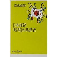 日本経済「暗黙」の共謀者 (講談社プラスアルファ新書)