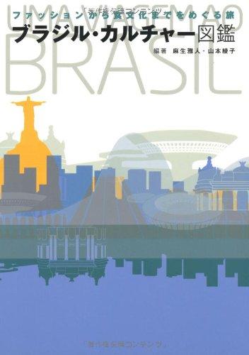 ブラジル・カルチャー図鑑 ファッションから食文化までをめぐる旅の詳細を見る