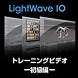 LightWave 10 トレーニングビデオ -初級編- パッケージ版
