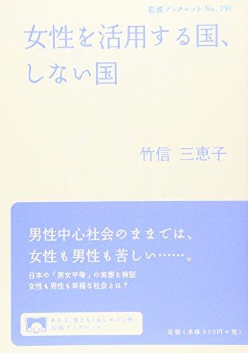 女性を活用する国、しない国 (岩波ブックレット)の詳細を見る