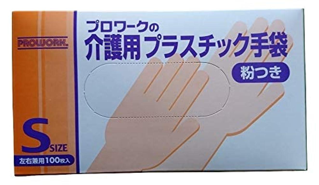 温度一致する無法者介護用プラスチック手袋 粉つき Sサイズ 左右兼用100枚入