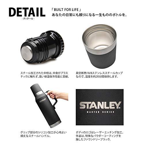 STANLEY(スタンレー) マスター真空ボトル 1.3L マットブラック 水筒 珈琲 02659-006 (日本正規品)