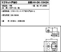 マグネット戸当たり(HH3K-19434) [YB]ブロンズ