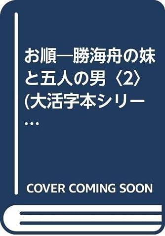 お順―勝海舟の妹と五人の男〈2〉 (大活字本シリーズ)
