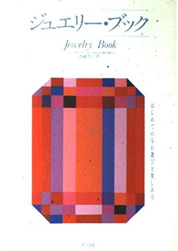 ジュエリー・ブック—はじめての宝石選びと楽しみ方