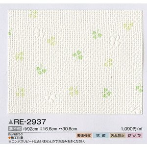 RoomClip商品情報 - 壁紙・クロス フィルム汚れ防止 サンゲツ RE-2937