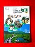 社会科中学生の地理―世界のなかの日本