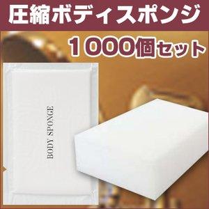 ボディスポンジ 海綿タイプ 厚み 30mm (1セット1000個入)1個当り11円税別