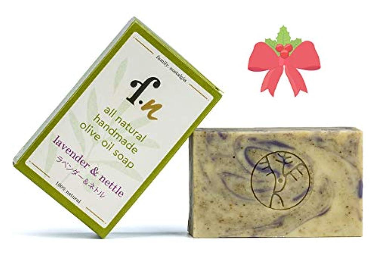 ハンバーガー北維持するfamily. nostalgia | オールナチュラル手作りオリーブオイル石鹸 | ラベンダー&ネトル all natural handmade olive oil soap (lavender)