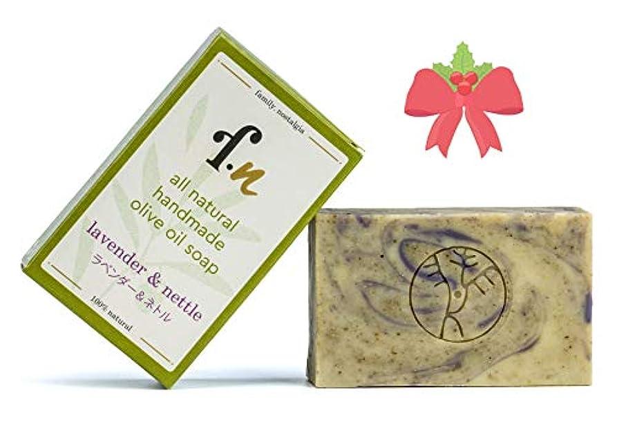 最小協力するドキドキfamily. nostalgia | オールナチュラル手作りオリーブオイル石鹸 | ラベンダー&ネトル all natural handmade olive oil soap (lavender)