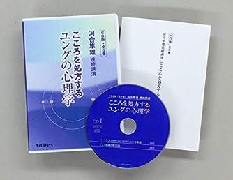 河合隼雄連続講演 こころを処方するユングの心理学 CD版 全6巻 (<CD>)