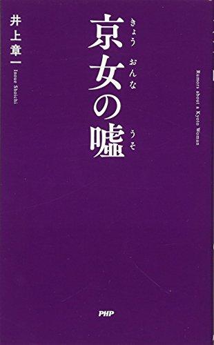 京女(きょうおんな)の嘘(うそ) (京都しあわせ倶楽部)