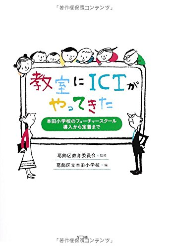教室にICTがやってきた: 本田小学校のフューチャースクール 導入から定着まで