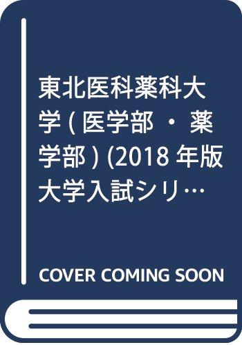 東北医科薬科大学(医学部・薬学部) (2018年版大学入試シリーズ)