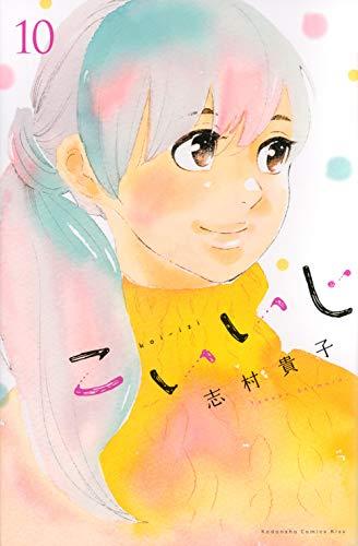 こいいじ(10) (KC KISS)