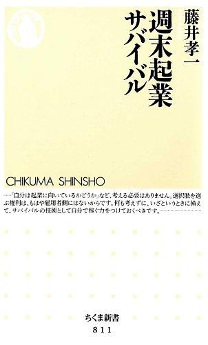 週末起業サバイバル (ちくま新書)の詳細を見る