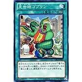 遊戯王 CBLZ-JP067-NR 《見世物ゴブリン》 N-Rare
