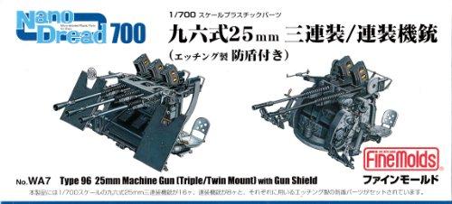 96式25ミリ3連装/連装機銃 (防盾付) (1/700 プラスチックモデルキット WA7)