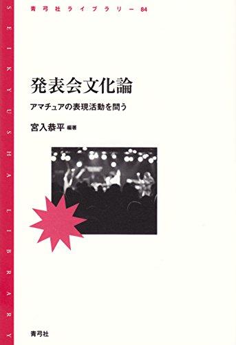 発表会文化論: アマチュアの表現活動を問う (青弓社ライブラリー)の詳細を見る