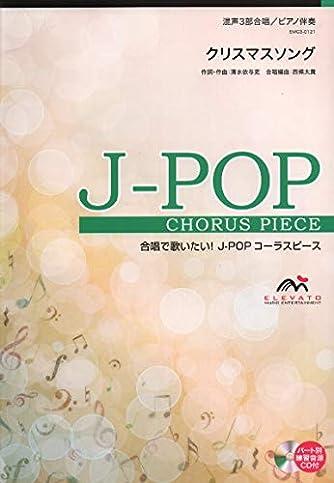 EMG3-0121 合唱J-POP 混声3部合唱/ピアノ伴奏 クリスマスソング (合唱で歌いたい!JーPOPコーラスピース)