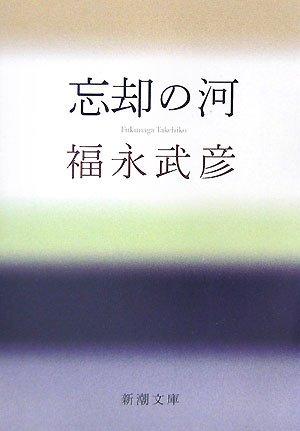 忘却の河 (新潮文庫)
