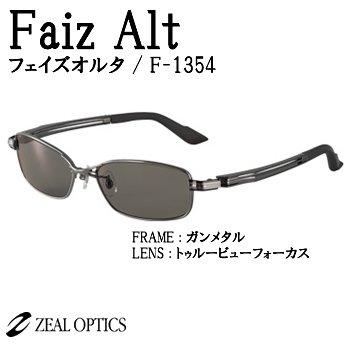 ZEAL OPTICS フェイズオルタ F-1354