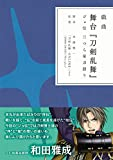 戯曲 舞台『刀剣乱舞』ジョ伝 三つら星刀語り【書籍】