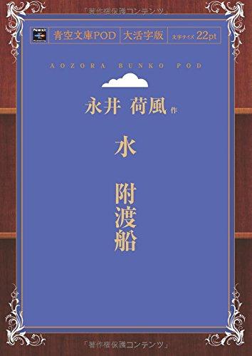 水 附渡船 (青空文庫POD(大活字版))