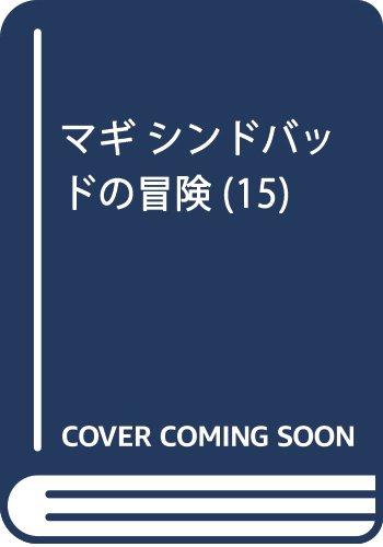 マギ シンドバッドの冒険 15 (裏少年サンデーコミックス)