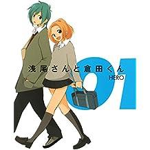 浅尾さんと倉田くん 1巻 (デジタル版ガンガンコミックスONLINE)