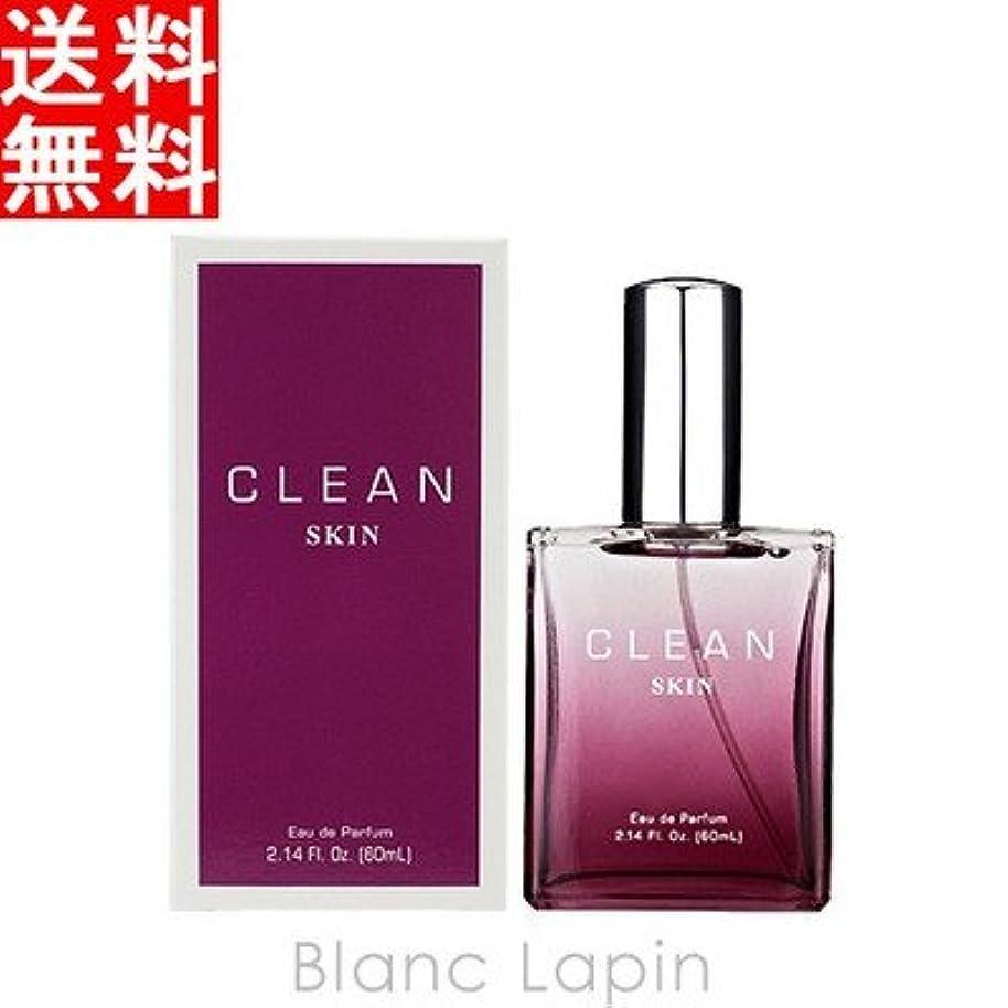 生枢機卿優雅なクリーン CLEAN スキン EDP SP 60ml [並行輸入品]