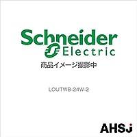 シュナイダーエレクトリック LOUTWB-24W-2 (旧アロー) SN-