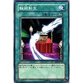 遊戯王カード 【 輪廻転生 】 EE4-JP168-N 《エキスパートエディションVol.4》
