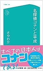 平成と名探偵コナン なぜコナンは日本一の映画となったのか