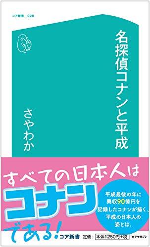 名探偵コナンと平成 (コア新書)