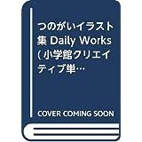 つのがいイラスト集 Daily Works (小学館クリエイティブ単行本)