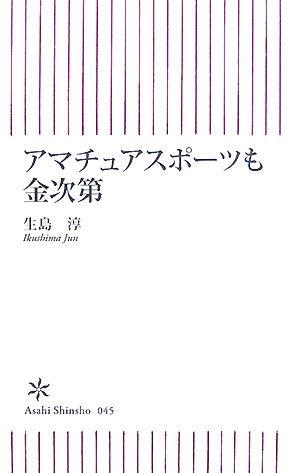 アマチュアスポーツも金次第 (朝日新書 45)の詳細を見る