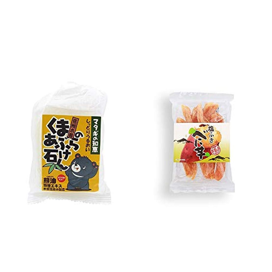 既婚カラスレジ[2点セット] 信州木曽 くまのあぶら石けん(80g)?塩ふき べに芋(250g)