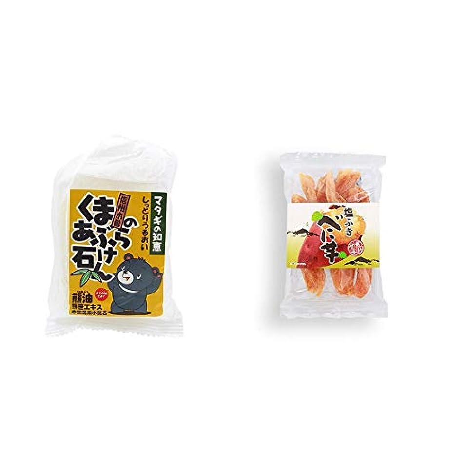 はげ象アーティスト[2点セット] 信州木曽 くまのあぶら石けん(80g)?塩ふき べに芋(250g)