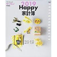 Happy家計簿2019 (ベネッセムック)