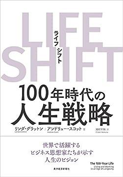 LIFE SHIFT(ライフ・シフト)―100年時代の人生戦略の書影