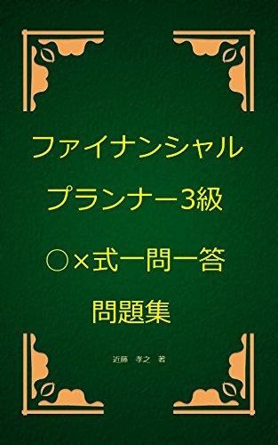 ファイナンシャルプランナー3級○×式一問一答問題集の詳細を見る