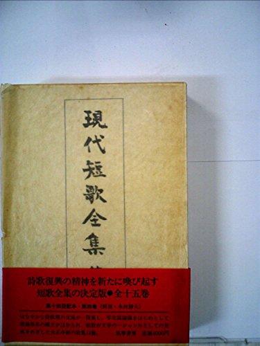 現代短歌全集〈第4巻〉大正7年~10年 (1981年)