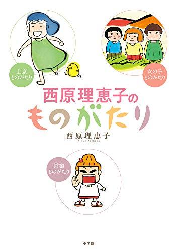 西原理恵子のものがたり (コミックス単行本)